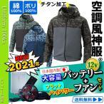 空調服セット 12V チタン加工 風神服 ケーブル穴ポケット付 2021年新型日本製バッテリー+2021年フラットハイパワーファン RD9120H RD9190J KU92310-7t