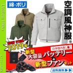 空調服 空調風神服 フルセット 保冷剤メッシュポケット付き 2019年型日本製バッテリー+2019年型ファン RD9910R RD9890J KU95104