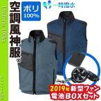 空調服 ベスト ファン付 フルセット 空調風神服 ポリエステル100% ファン 電池ボックス  RD9910R KU95991