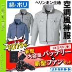 ショッピング服 空調服 空調風神服 フルセット ヘリンボン長袖ブルゾン(日本製リチウムイオンバッテリー+2018年新型ファン)KU97104