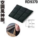 空調服 空調風神服 肩パット ブラック RD9370