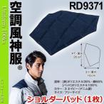 空調服 空調風神服 肩パット ネイビー RD9371