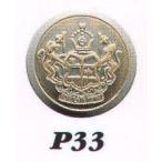 ���� P33 ����ȥ�