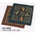 座布団カバー レトロシリーズ(角中木の葉)5枚入り KU-302 風香