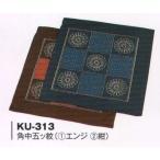 座布団カバー レトロシリーズ(角中五ッ紋)5枚入り KU-313 風香