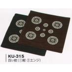 座布団カバー レトロシリーズ(四ッ紋)5枚入り KU-315 風香