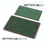 消毒マット MST77972 サンエス