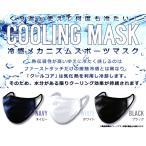 気化熱で涼しい クールコア・スポーツマスク COOLING-MASK-001
