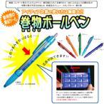 巻物ボールペン(10000本・ビニール袋1本包装)(受注生産) MAKIMONOBP ことりや