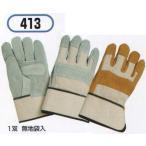 甲ハンプ床革手袋(12双入) 413 おたふく手袋