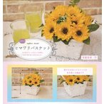 Yahoo!ユニフォーム1 Yahoo!店シャボンフラワー ヒマワリバスケット SBL-149 ポピー名古屋