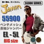 大きいサイズ Jawin ジャウィン カジュアルワークウェア 綿100% 長袖 ジャンパー ジャケット 上着 55900 EL 4L 5L 消臭 抗菌 作業着
