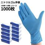 ニトリル手袋 グローブ 1000枚(1箱100枚入り×10箱) Mサイズ Lサイズ 粉なし パウダーフリー 左右兼用 使い捨て手袋 ゴム手袋 青