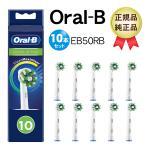 BRAUN ブラウン Oral-b オーラルB EB50 クロスアクション 電動歯ブラシ 替えブラシ マルチアクションブラシ 10個(8+2個)入り【並行輸入品】