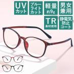 超軽量 カジュアル老眼鏡 PC用メガネ ブルーライトカット ボストン型 ※出荷作業日数:2-3日 型番:0255