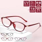 老眼鏡 シニアグラス おしゃれ レディース 度数チェック表 メンズ ブルーライトカット PC眼鏡 敬老の日