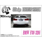 [3DDesign]BMW F30 320i(N20B20B)用マフラー{4テール}