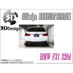 [3DDesign]BMW F31 320d_M-Sport(N47D20C)用マフラー{4テール}