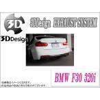 [3DDesign]BMW F30 320i(N20B20B)用マフラー{2テール}