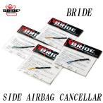 [BRIDE]サイドエアバッグキャンセラー