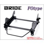 [BRIDE_FOタイプ]JCE10W_GXE10W アルテッツァジータ(2WD)用ブリッド純正シートレール(フルバケ用)