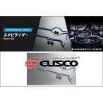 ユニオンプロデュースで買える「[CUSCO]ZC6 BRZ(フロント用スタビライザー(φ16(純正φ18)純正比79%【965 311 A16】」の画像です。価格は18,424円になります。