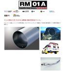 [フジツボ]CP9A ランサーエボリューション6(ランエボ6)用マフラー(RM-01A)