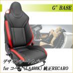 [G'BASE]LA400K コペン_ダイハツ純正レカロシート専用シートカバー(ブラック×レッド)【クラッツィオとの共同開発商品】