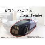 [フロントフェンダー]KGC10/GC10 スカイライン(ハコスカ)用