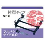 [レカロSP-G]L700S/L710S ミラ(スーパーダウン)用シートレール