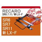 [レカロSR6/SR7/SR11]TJ系 ジープ ラングラー用シートレール