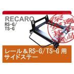 [レカロRS-G/TS-G]GC10系 スカイライン ハコスカ(ローポジション)用シートレール