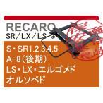 [レカロSR系]E26系 NV350キャラバン用シートレール