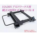 [純正レカロ]HA36S アルトワークス(Type1)用ローポジションシートレール