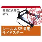 [レカロSP-G]GG系 インプレッサワゴン(ローポジション)用シートレール