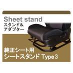 [純正シート対応]SXE10 アルテッツァ用シートスタンド(Type-3)