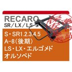 [レカロSR系]S402M_S412M ライトエースバン用シートレール