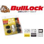 [KYO-EI_Bull Lock]ブルロック 袋ロックナットM10×P1.25_17HEX_60°テーパー座_4個入(ブラック)【605B】