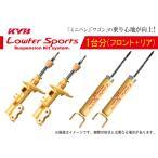[カヤバ]SR40G タウンエース/マスターエース/ライトエース/ノア 用ショックアブソーバ(Lowfer Sports)