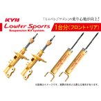 [カヤバ]SR50G タウンエース/マスターエース/ライトエース/ノア 用ショックアブソーバ(Lowfer Sports)
