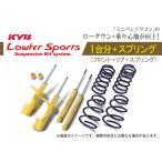 [カヤバ]TCR11W  エスティマ 用サスペンションキット(Lowfer Sports)