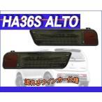 [MBRO]HA36S アルトワークス用(スモーク_ホワイトチューブ)LEDテール_流れるウインカー