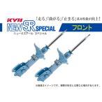 [カヤバ]KZH120Gハイエース/レジアスエース 用ショックアブソーバ(New SR Special)