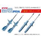 [カヤバ]KDR30スカイライン 用ショックアブソーバ(New SR Special)