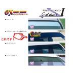 [OXシェイダー]DA62W エブリイワゴン(ブラッキースモーク)用オックスシェイダー【代引き不可商品】
