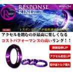 [シエクル]KDH2## 200系ハイエース(H25/12〜/4型)_1KD-FTV(#10_低中速重視用)用レスポンスリング