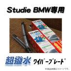 [Studie]BMW 5シリーズ(E60)用超撥水ワイパーブレード