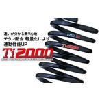 [RS-R Ti2000]SCP10 ヴィッツ用(5ドア)H13/12〜ダウンサス