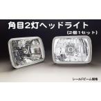 [汎用]角目2灯式クリアヘッドライト(S13 180SX)セミシールドビーム