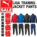 サッカーウィンドブレーカー プーマ puma LIGA トレーニング  パデッドジャケットパンツセット 656002 656003